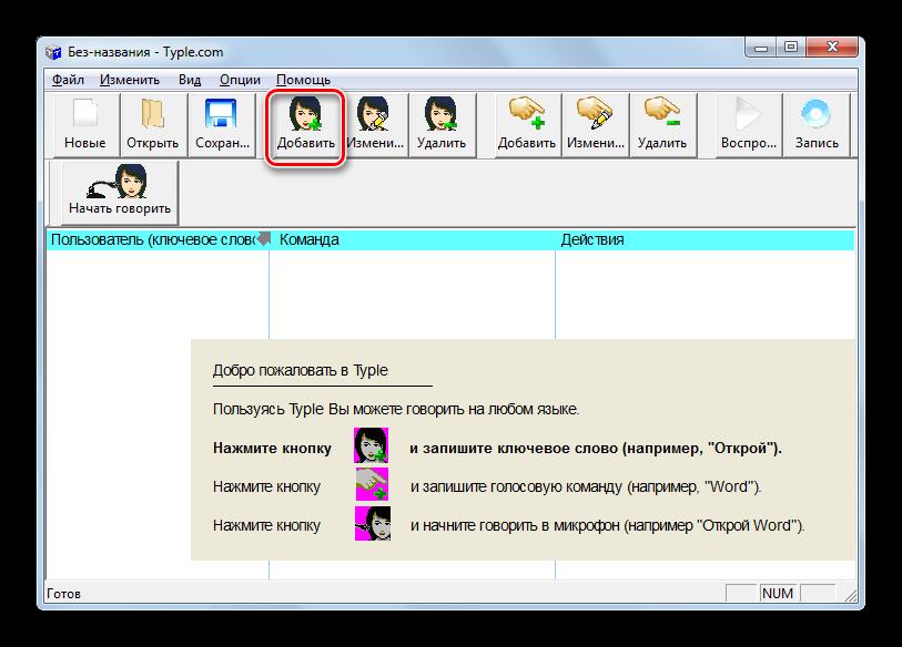 Perehod-k-dobavleniyu-imeni-polzovatelya-putem-nazhatiya-na-knopku-na-paneli-instrumentov-v-programme-Typle-v-Windows-7.png