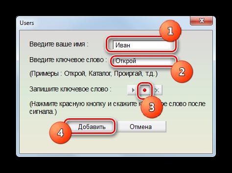 Dobavlenie-klyuchevogo-slova-v-dopolnitelnom-okne-programmyi-Typle-v-Windows-7.png