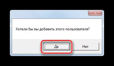 Podtverzhdenie-dobavleniya-novogo-polzovatelya-v-dialogovom-okne-v-programme-Typle-v-Windows-7.png