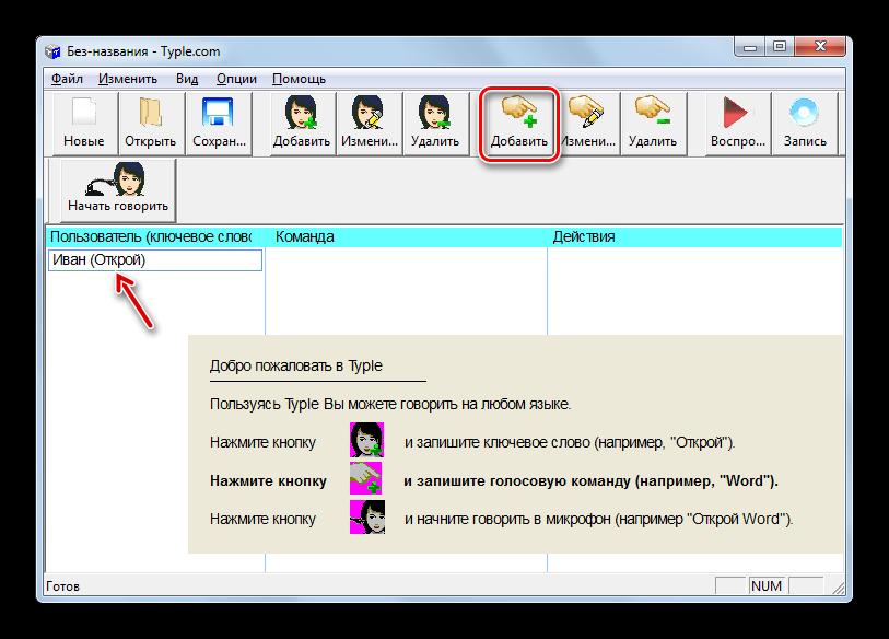 Perehod-k-dobavleniyu-komandyi-putem-nazhatiya-na-knopku-na-paneli-instrumentov-v-programme-Typle-v-Windows-7.png