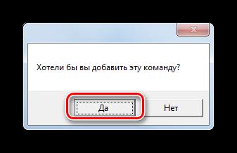 Podtverzhdenie-dobavleniya-novoy-komandyi-v-dialogovom-okne-v-programme-Typle-v-Windows-7.png