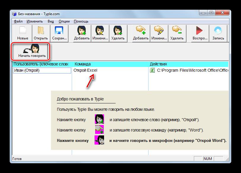 Perehod-k-zapusku-programmu-s-pomoshhyu-golosovoy-komandyi-putem-nazhatiya-na-knopku-na-paneli-instrumentov-v-programme-Typle-v-Windows-7.png