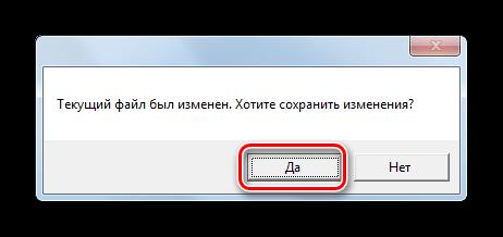 Podtverzhdenie-izmeneniy-v-tekushhem-fayle-v-dialogovom-okne-v-programme-Typle-v-Windows-7.png