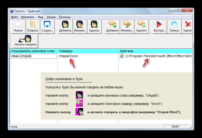 Zapusk-prilozheniya-golosom-s-pomoshhyu-programmyi-Typle-v-Windows-7.png