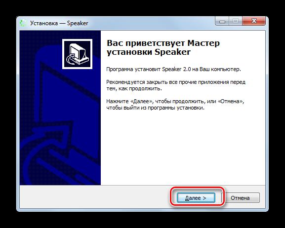Privetstvennoe-okno-Mastera-ustanovki-programmyi-Speaker-v-Windows-7.png