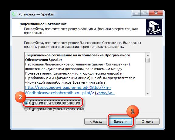 Prinyatie-litsenzionnogo-soglasheniya-v-okne-Mastera-ustanovki-programmyi-Speaker-v-Windows-7.png