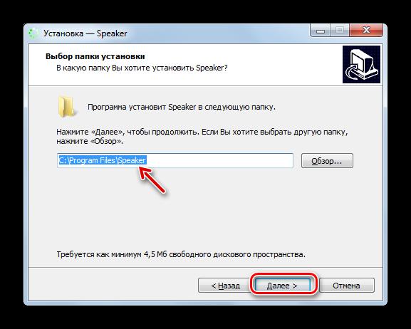 Ukazanie-direktorii-installyatsii-programmyi-v-okne-Mastera-ustanovki-programmyi-Speaker-v-Windows-7.png