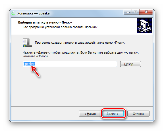 Ukazanie-nazvaniya-yarlyika-programmyi-v-startovom-menyu-v-okne-Mastera-ustanovki-programmyi-Speaker-v-Windows-7.png