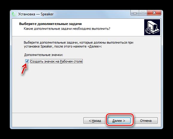 Uctanovka-yarlyika-prilozheniya-na-Rabochem-stole-v-okne-Mastera-ustanovki-programmyi-Speaker-v-Windows-7.png