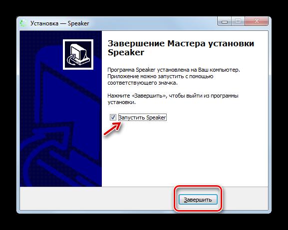 Zavershenie-installyatsii-prilozheniya-v-okne-Mastera-ustanovki-programmyi-Speaker-v-Windows-7.png