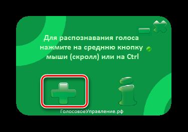 Perehod-k-dobavleniyu-novoy-komandyi-v-programme-Speaker-v-Windows-7.png