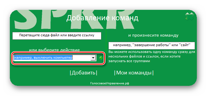 Perehod-k-vyiboru-deystviya-v-programme-Speaker-v-Windows-7.png