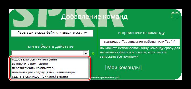 Vyibor-deystviya-iz-vyipadayushhego-spiska-v-programme-Speaker-v-Windows-7.png