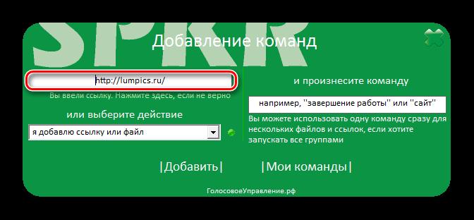 Vvedenie-ssyilki-na-sayt-v-pole-v-programme-Speaker-v-Windows-7.png