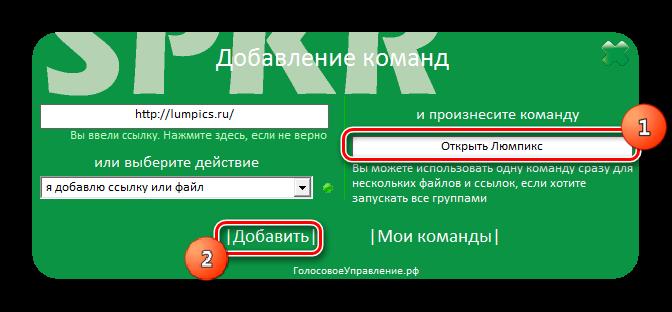 Vvod-komandyi-dlya-vyipolneniya-deystviya-v-programme-Speaker-v-Windows-7.png