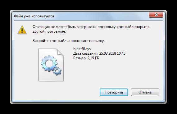 Soobshhenie-o-tom-chto-operatsiya-po-udaleniyu-hiberfil.sys-ne-mozhet-byit-zavershena-v-Windows-7.png