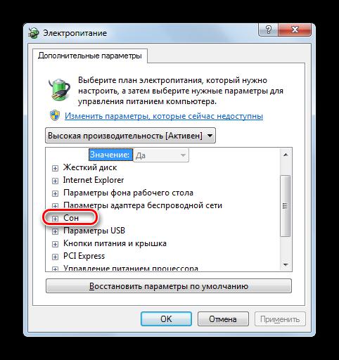 Otkryitie-parametrov-razdela-Srn-v-okne-E`lektropitanie-v-Windows-7.png
