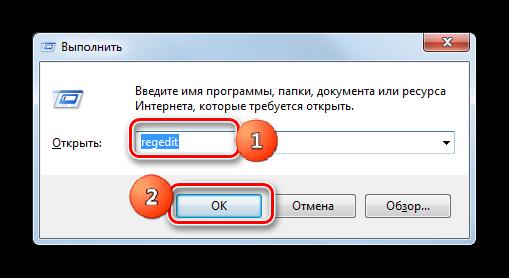 Perehod-v-redaktor-sistemnogo-reestra-putem-vvoda-komandyi-v-okno-Vyipolnit-v-Windows-7.png
