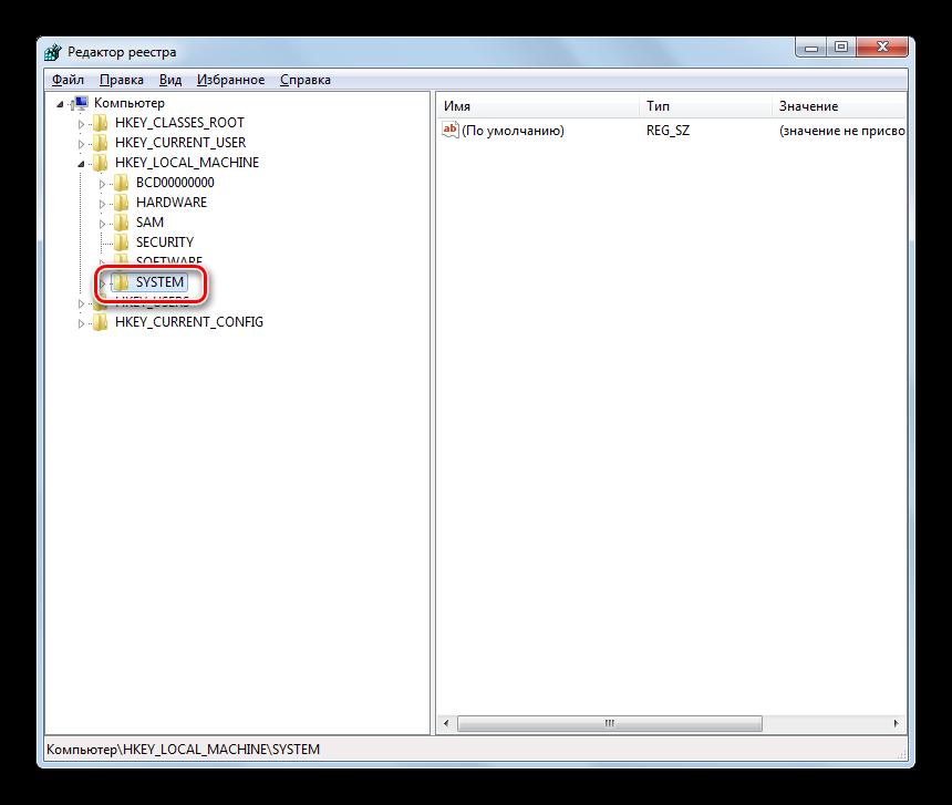 Perehod-v-razdel-SYSTEM-v-okne-redaktora-sistemnogo-reestra-v-Windows-7.png