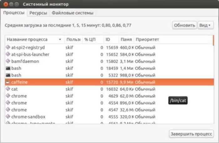 Dlja-vyzova-utility-Sistemnyj-monitor-nazhimaem-klavishi-CtrlAltDelete--e1531383598552.jpg