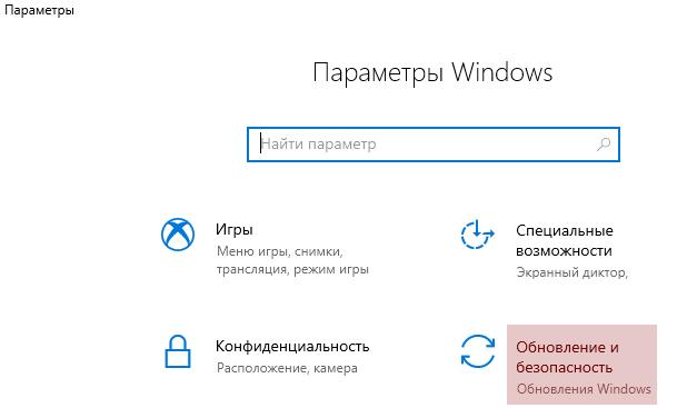 obnovlenie-windows-10-3.png