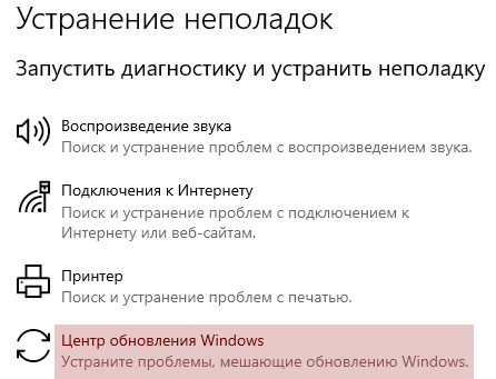 obnovlenie-windows-10-6.png