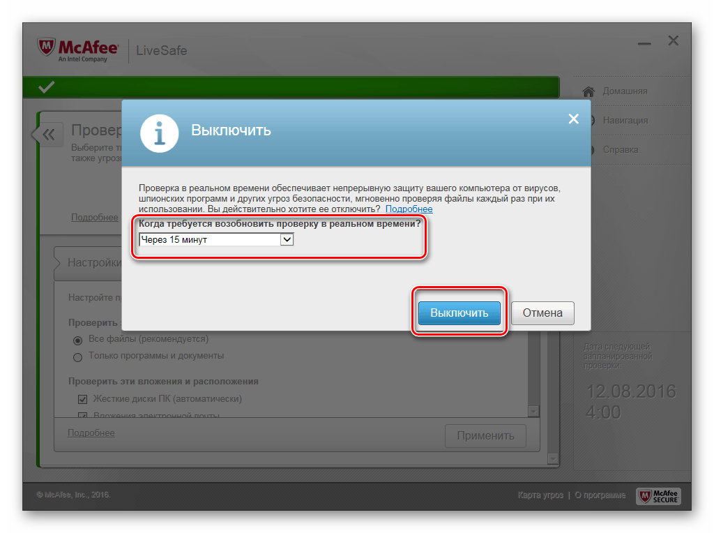 Otklyuchenie-antivirusa.png