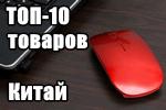 Top-10-tovarov-iz-kitaya.png