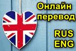 Onlayn-perevod-RUS-i-ENG.png