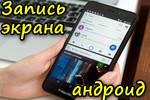 Zapis-e`krana-Android.jpg