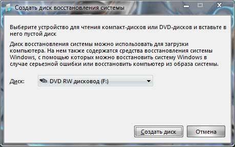1473780610-sozdat-disk.jpg