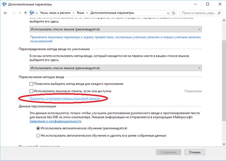 okno-dopolnitelnyh-parametrov-yazyka-720x513.png