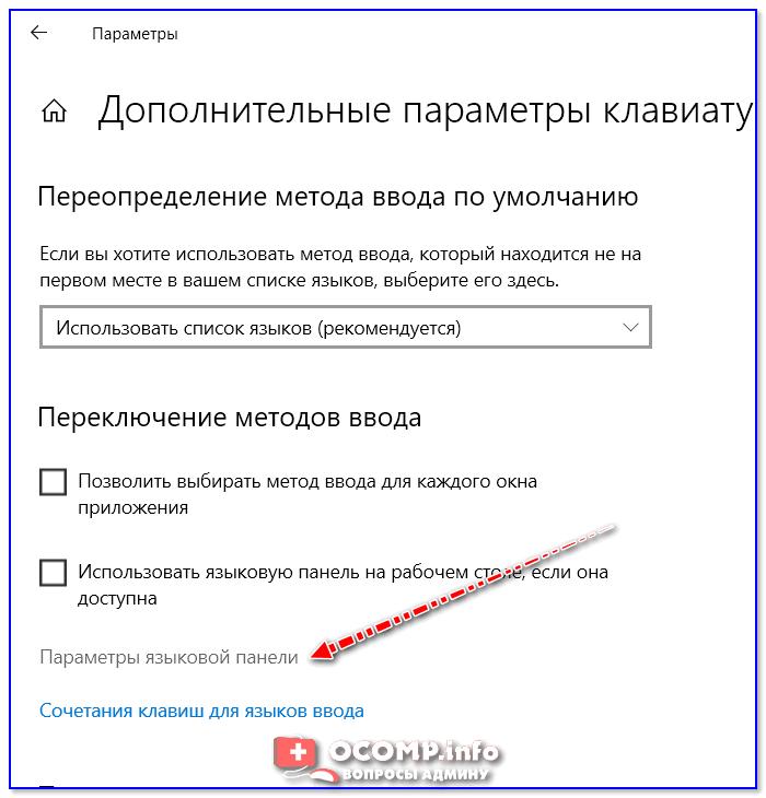 Parametryi-yazyikovoy-paneli.png