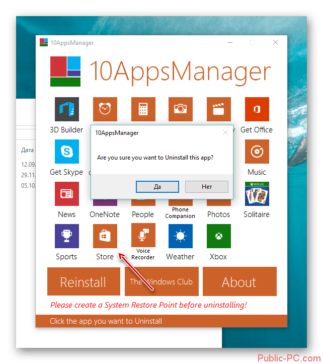 Kak-udalit-Magazin-v-Windows-10-3.png