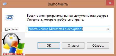 Kak-izmenit-tip-fayla-v-windows.jpg
