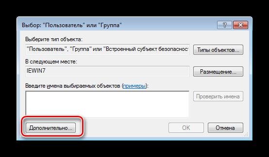 nastrojki-vladelcza-dlya-udaleniya-fajlov-i-papok-ot-imeni-administratora.png