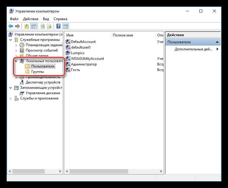 Perehod-k-papke-so-spiskom-polzovaeteley-v-osnastke-upravleniya-Windows-10.png