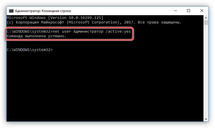 Vklyuchenie-uchetnoy-zapisi-Administratora-iz-Komandnoy-stroki-v-Windows-10.png