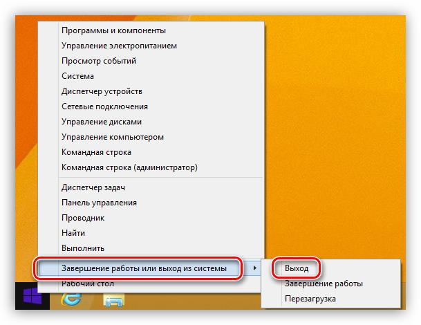 Vyihod-iz-sistemyi-v-Windows-8.png