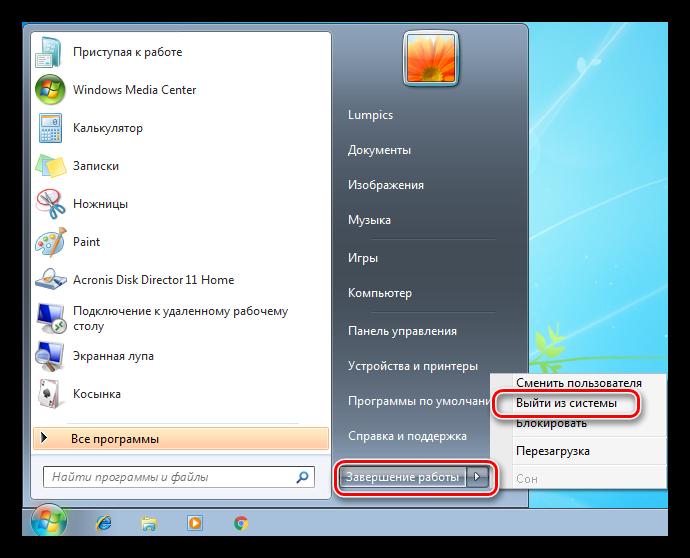 Vyihod-iz-sistemyi-cherez-menyu-Pusk-v-Windows-7.png