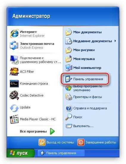 Perehod-k-Paneli-upravleniya-iz-menyu-Pusk-v-Windows-XP.png