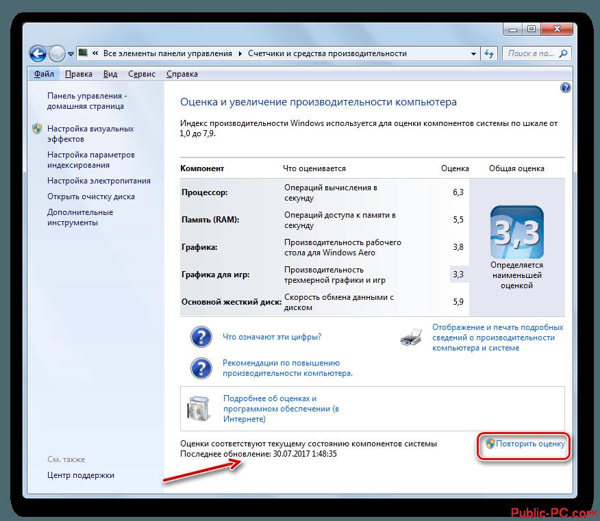 Zapusk-povtornoy-otsenki-indeksa-proizvoditelnosti-v-okne-Otsenka-i-uvelichenie-proizvodietelnosti-kompyutera-v-Windows-7.png