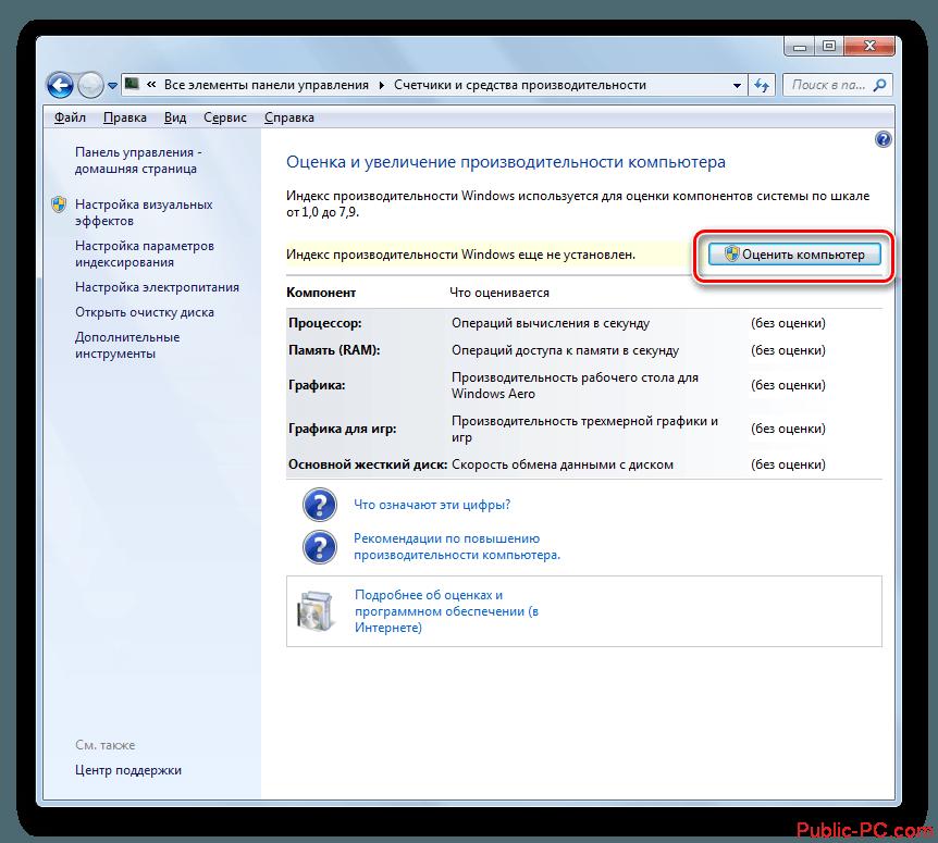 Zapusk-pervoy-otsenki-indeksa-proizvoditelnosti-v-okne-Otsenka-i-uvelichenie-proizvodietelnosti-kompyutera-v-Windows-7.png
