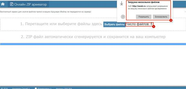 online-arhivator-zagruzka.jpg