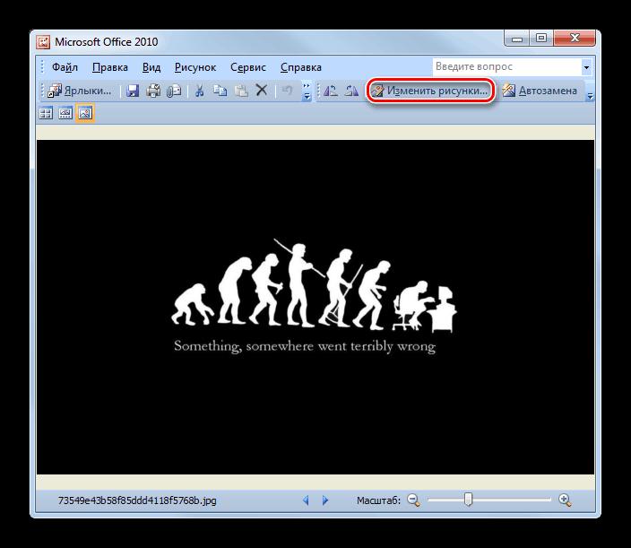 Knopka-Izmenit-risunki-v-programme-Dispetcher-risunkov-ot-Microsoft-Office.png