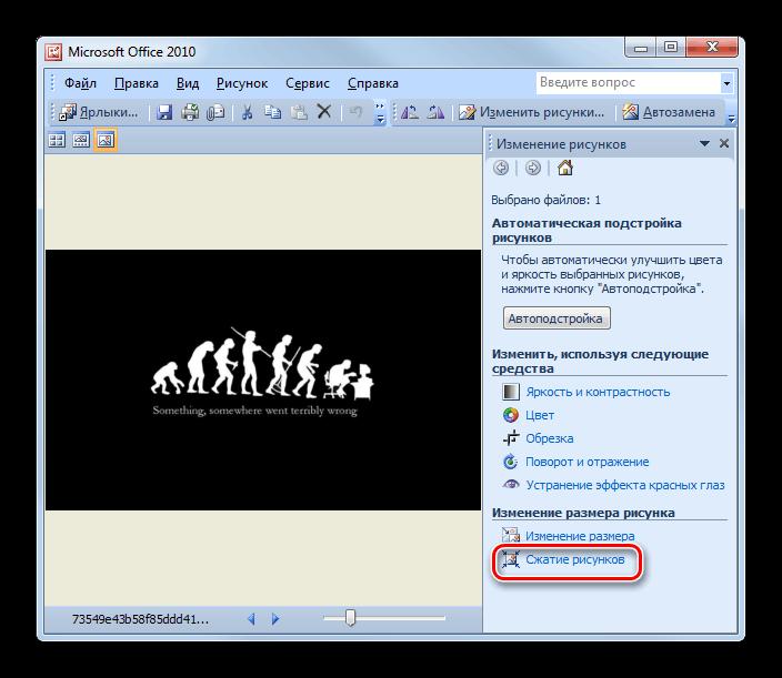 Parametr-Szhatie-risunkov-v-programme-Dispetcher-risunkov-ot-Microsoft-Office.png