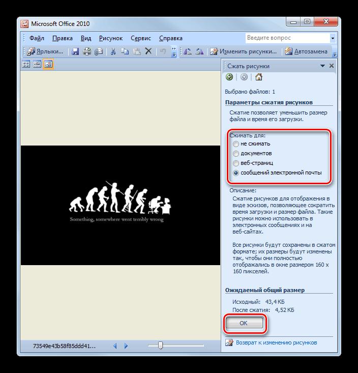 Vyibor-tipa-szhatiya-v-programme-Dispetcher-risunkov-ot-Microsoft-Office.png