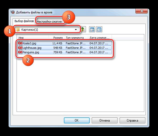 Sozdanie-ZIP-arhiva-cherez-programmu-IZArc.png