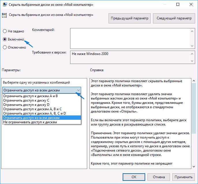 hide-disk-windows-explorer-settings.png