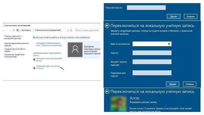 smena-polzovatelya-windiws-10.jpg